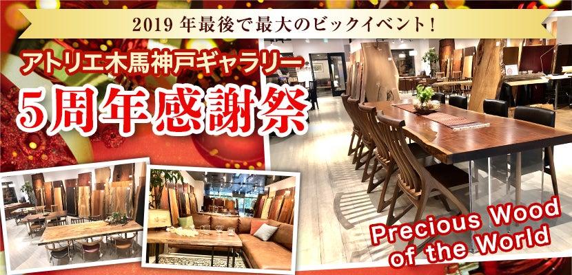 アトリエ木馬神戸ギャラリー  5周年感謝祭