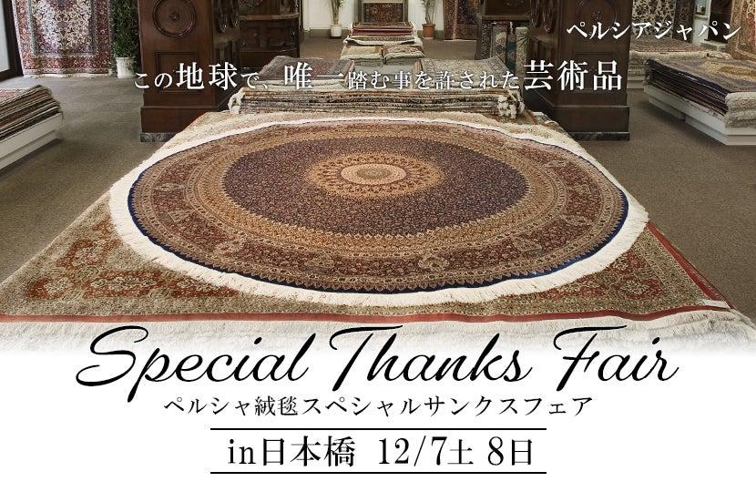 ペルシアジャパン ペルシャ絨毯スペシャルサンクスフェアin日本橋