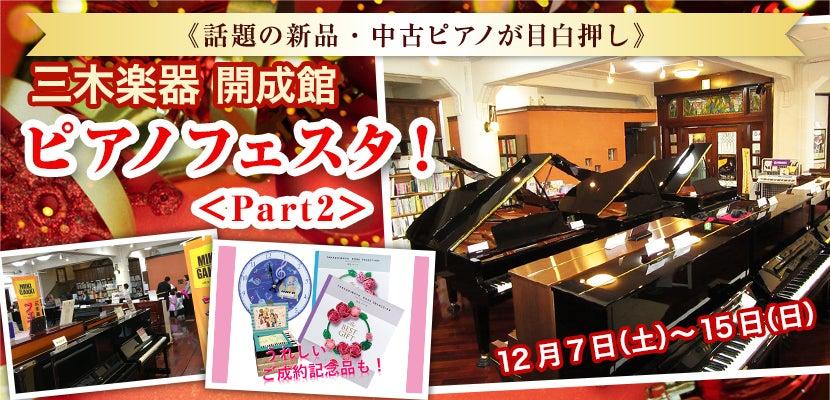 三木楽器 ピアノフェスタ!<Part2>