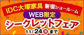 IDC OTSUKA 新宿ショールーム 「WEB限定!シークレットフェア」