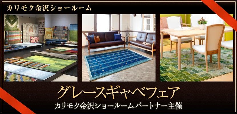 カリモク家具金沢ショールーム グレースギャベフェア