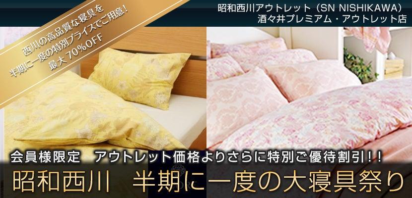 昭和西川   半期に一度の大寝具祭り  in 酒々井プレミムアウトレット SN NISHIKAWA