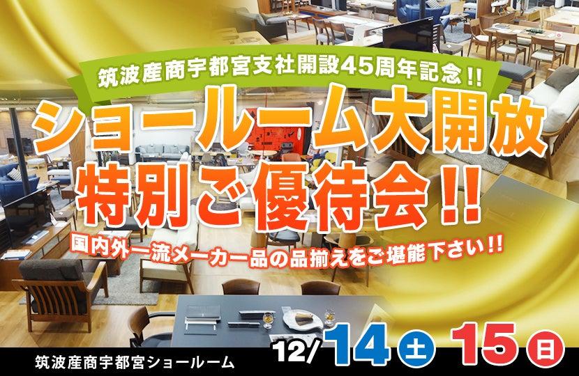 家具総合商社 ショールーム大開放特別ご優待会!!in宇都宮