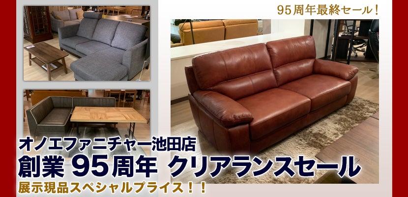 オノエファニチャー池田店 創業95周年 クリアランスセール