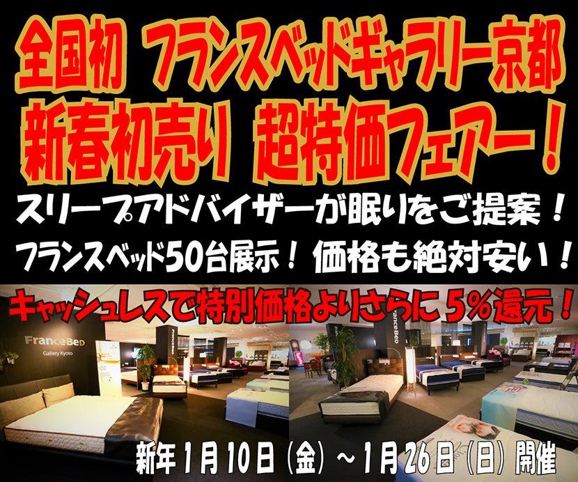 フランスベッド ギャラリー京都 新春初売り 超特価フェアー!