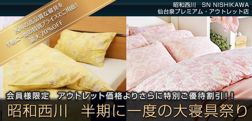 昭和西川   半期に一度の大寝具祭り  in 仙台泉プレミムアウトレット SN NISHIKAWA