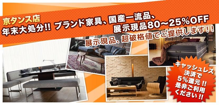 年末大処分!! ブランド家具、国産一流品、展示現品80~25%OFF