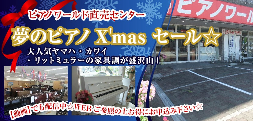夢のピアノX'mas セール☆