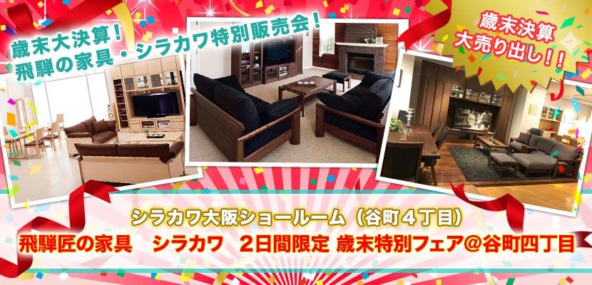 飛騨匠の家具 シラカワ  2日間限定 歳末特別フェア@谷町四丁目