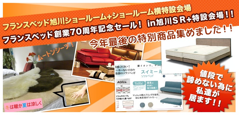 フランスベッド創業70周年記念セール!in旭川SR+特設会場!!