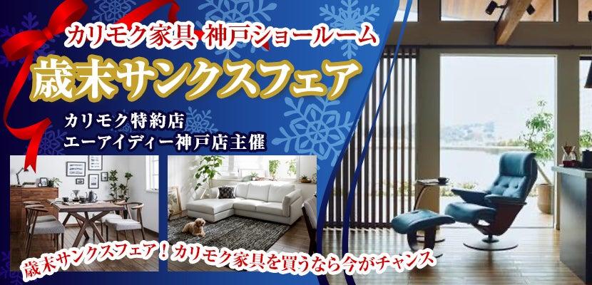 カリモク家具神戸ショールーム  歳末サンクスフェア