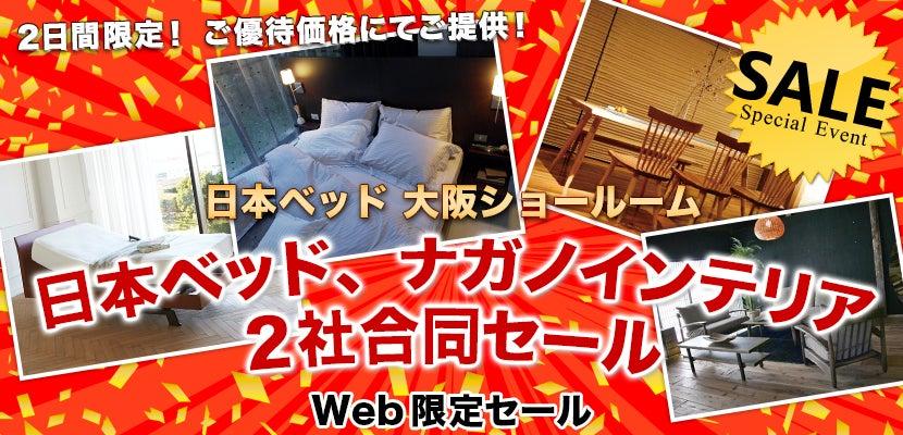 日本ベッド、ナガノインテリア 2社合同セール