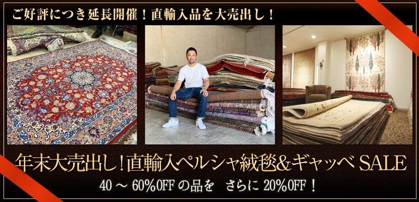 年末大売出し!直輸入ペルシャ絨毯&ギャッベSALE