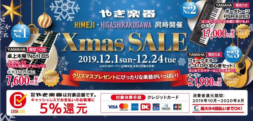 株式会社やぎ楽器  姫路店 クリスマスセール