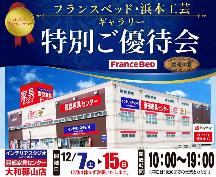 フランスベッド・浜本工芸ギャラリー特別ご優待会 in インテリアスタジオ大和郡山店