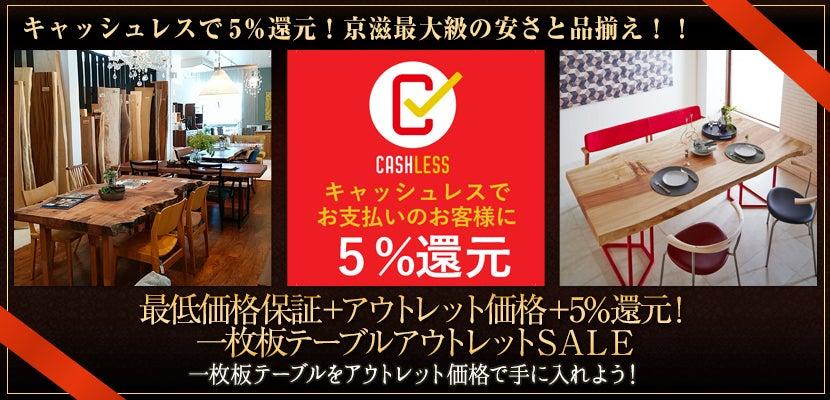 最低価格保証+アウトレット価格+5%還元!  一枚板テーブルアウトレットSALE
