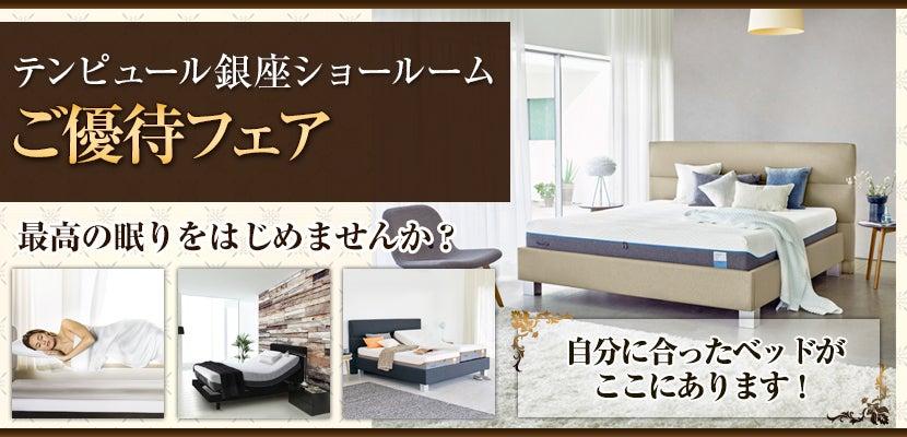 テンピュール銀座ショールームご優待フェア
