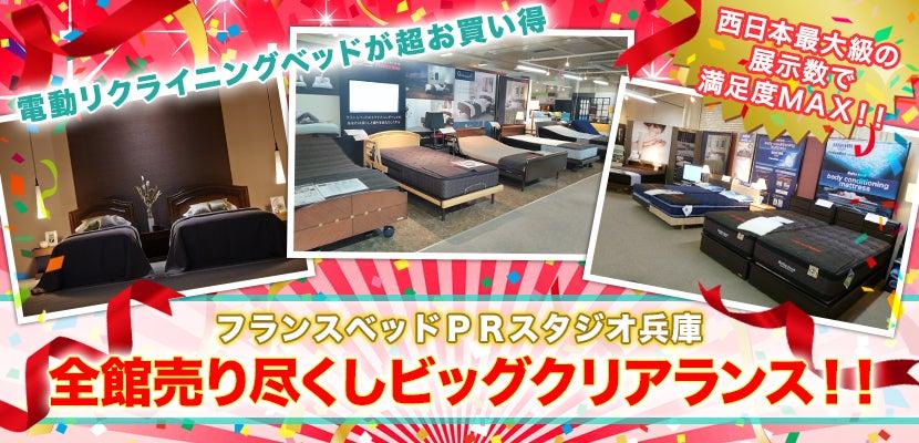 PRスタジオ兵庫  全館売り尽くしビッグクリアランス!!