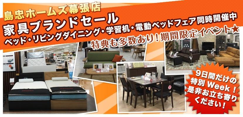 家具ブランドセール ベッド・リビングダイニング・学習机・電動ベッドフェア同時開催中