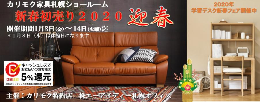 カリモク家具札幌ショールーム 新春初売り2020