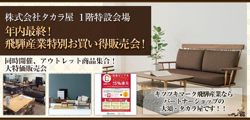 年内最終!飛騨産業特別お買い得販売会!