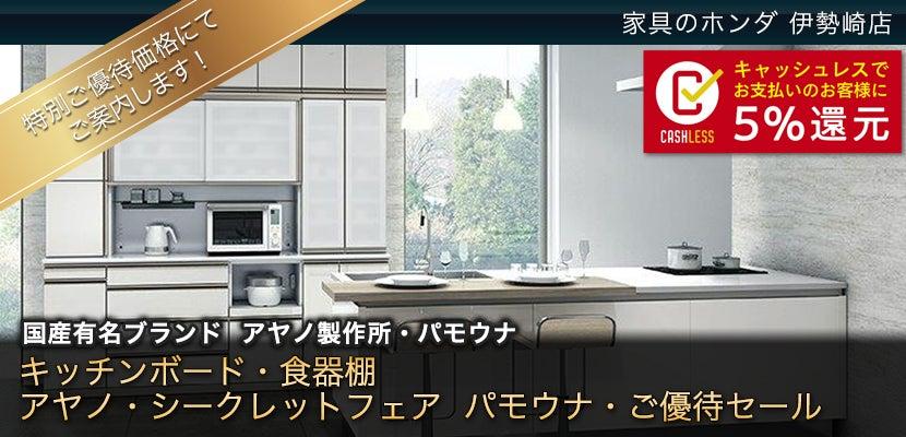 キッチンボード・食器棚  アヤノ・シークレットフェア  パモウナ・ご優待セール  in 家具のホンダ 伊勢崎店