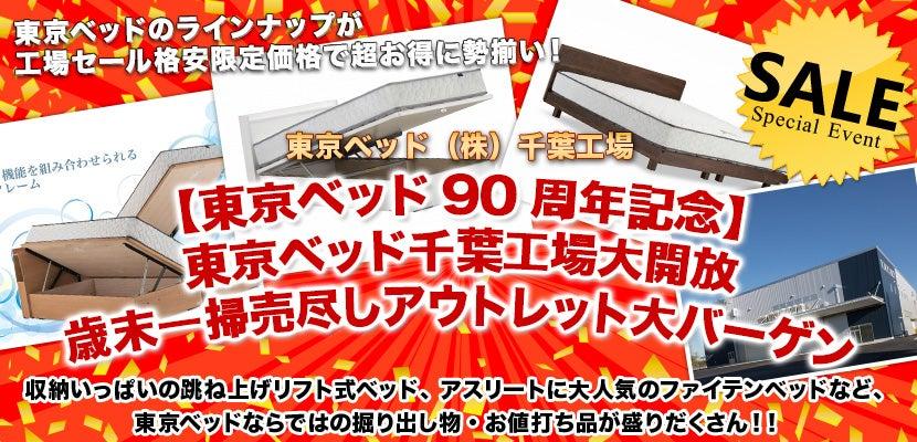 【東京ベッド90周年記念】東京ベッド千葉工場大開放 歳末一掃売尽しアウトレット大バーゲン