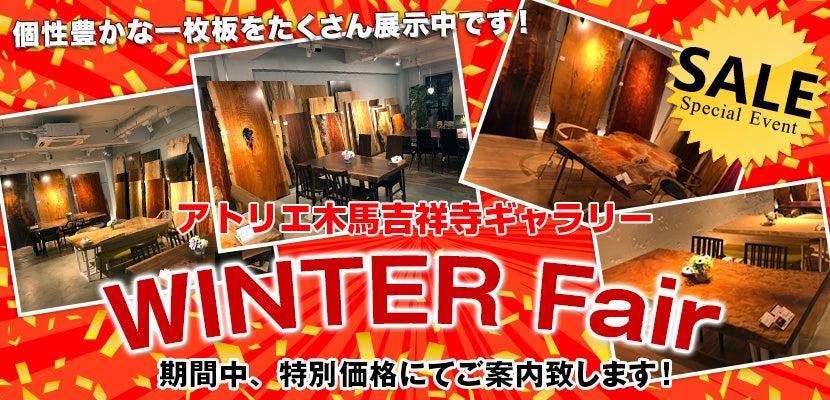 アトリエ木馬吉祥寺ギャラリー WINTER  Fair