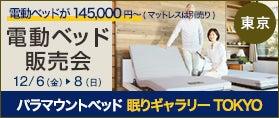 電動ベッド販売会(旧モデル限定品もあり)