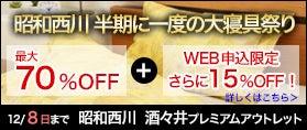 昭和西川 秋の大寝具祭り  in 酒々井プレミムアウトレット SN NISHIKAWA