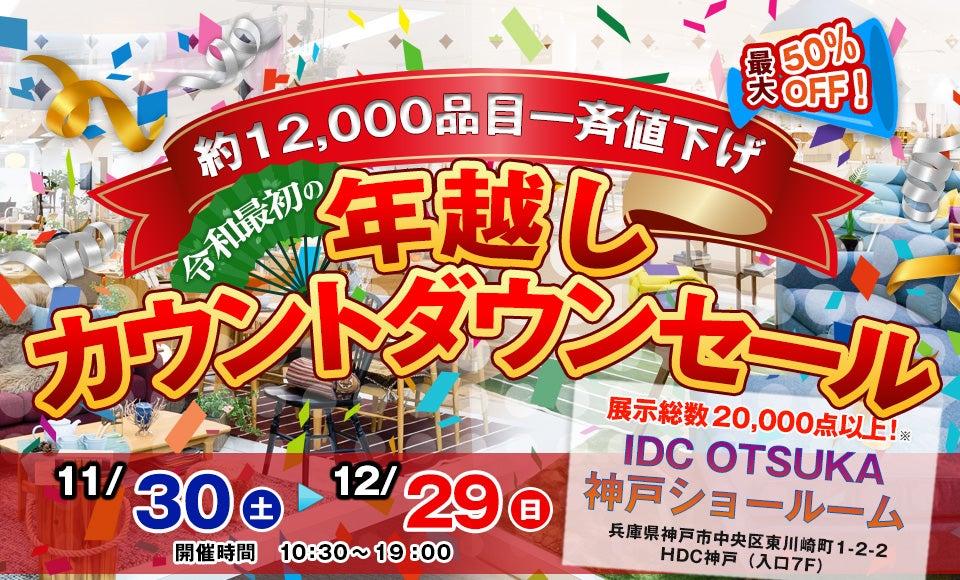 IDC OTSUKA 神戸ショールーム 「~約12,000品目一斉値下げ~年越しカウントダウンセール」