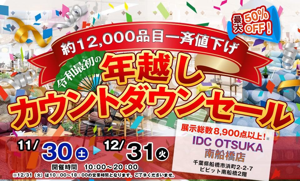 IDC OTSUKA 南船橋店「~約12,000品目一斉値下げ~年越しカウントダウンセール」