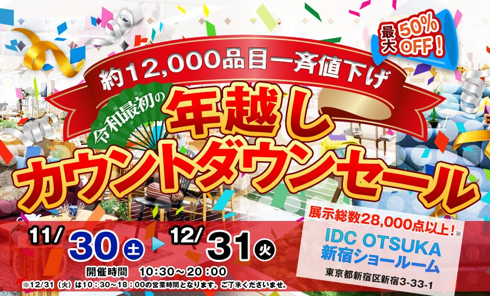 IDC OTSUKA 新宿ショールーム 「~約12,000品目一斉値下げ~年越しカウントダウンセール」