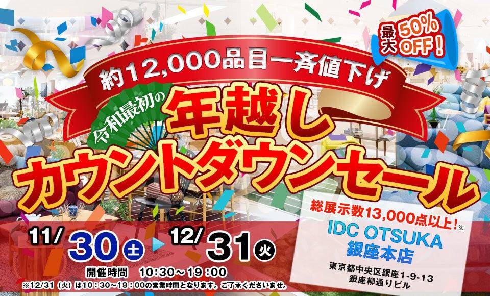 IDC OTSUKA 銀座本店 「~約12,000品目一斉値下げ~年越しカウントダウンセール」