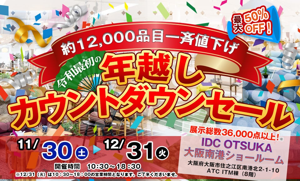 IDC OTSUKA  大阪南港ショールーム    「~約12,000品目一斉値下げ~年越しカウントダウンセール」