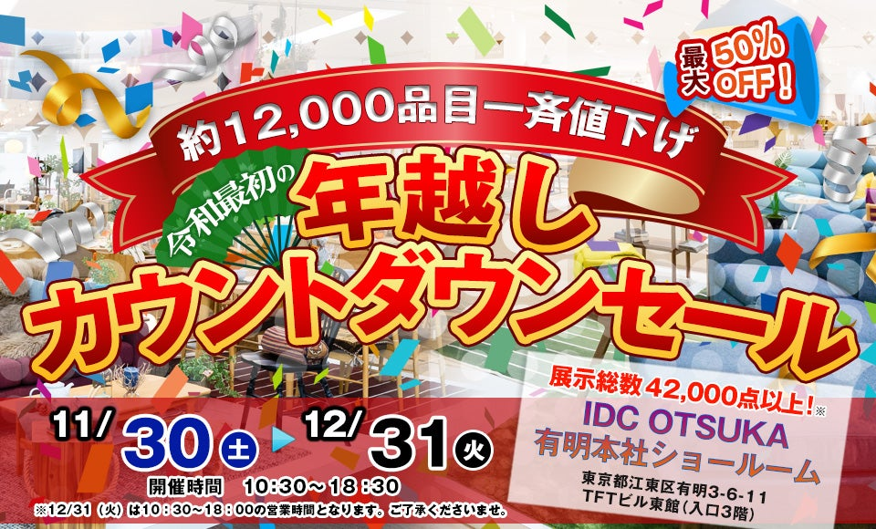 IDC OTSUKA 有明本社ショールーム 「~約12,000品目一斉値下げ~年越しカウントダウンセール」