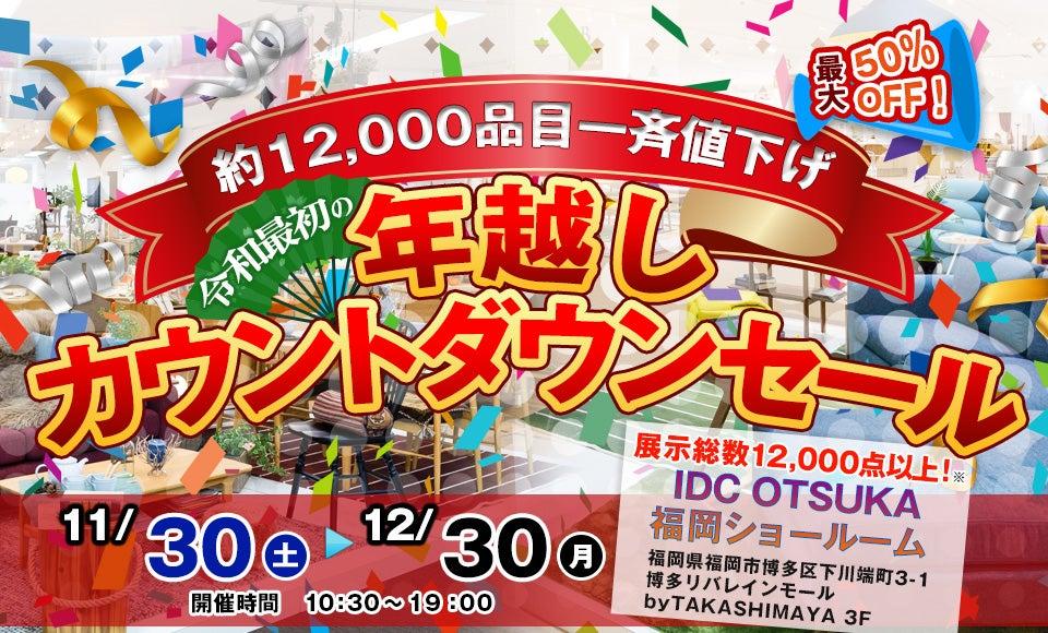 IDC OTSUKA 福岡ショールーム  「~約12,000品目一斉値下げ~年越しカウントダウンセール」