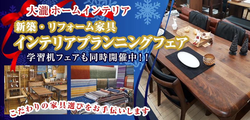 新築・リフォーム家具 ~インテリアプランニングフェア ~