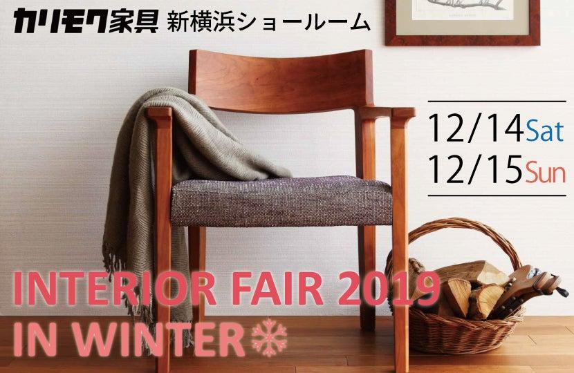 カリモク家具 INTERIOR FAIR2019in新横浜