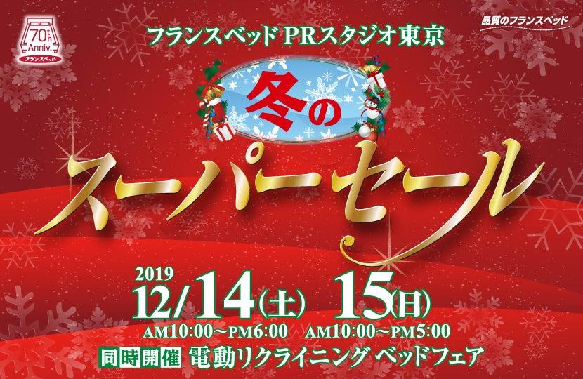 フランスベッド 冬のスーパーセールinPRスタジオ東京