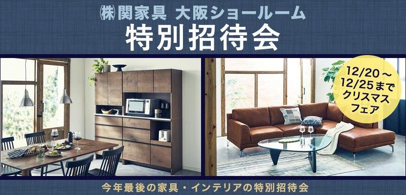 関家具大阪ショールーム特別招待会