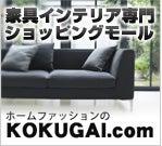 インテリア通販・kokugai.com