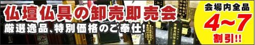 仏壇・仏具タイトル画像
