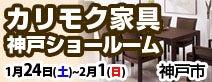 カリモク家具神戸ショールーム