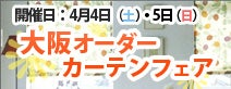 大阪オーダーカーテンフェア