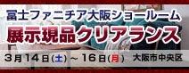 冨士ファニチア大阪ショールーム 展示現品クリアランス