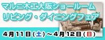 マルニ木工大阪ショールームリビングダイニングフェア