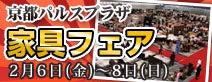 京都パルスプラザ 家具フェア