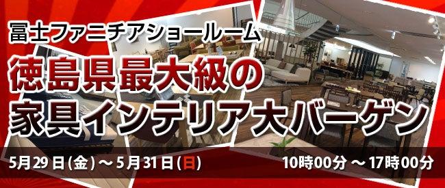 冨士ファニチア大阪ショールーム 徳島県最大級の家具インテリア大バーゲン