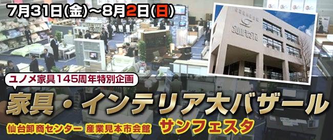 家具・インテリア大バザール
